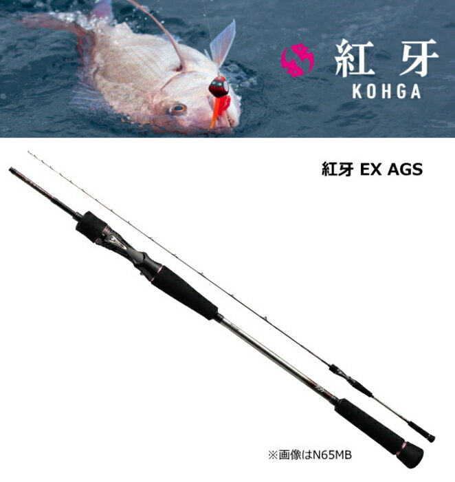 ダイワ 紅牙 EX AGS N69HB-SMT AP / 船竿 / セール対象商品 (10/10(火) 9:59まで)