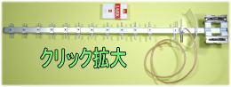 【SAY-48050】13素子2.4GHz用八木アンテナ (屋内/屋外)高感度指向性アンテナセット