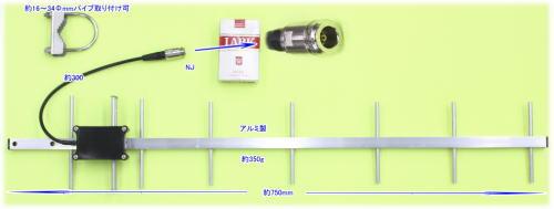 【SA-49662】8素子1.2GHz 八木アンテナ(屋外・屋内両用仕様)高感度指向性送受信用アンテナセット