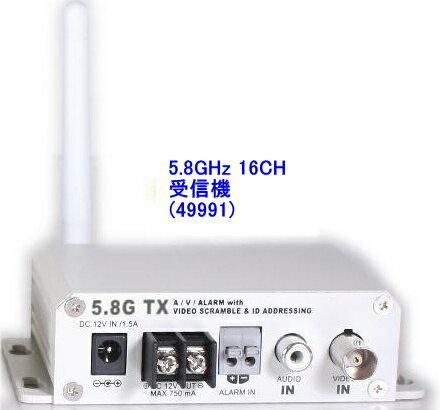【SA-49991】 防犯カメラ・監視カメラ用 5.8GHz送信機のみ 16CH (映像/音声/アラーム接点) ACアダプター付
