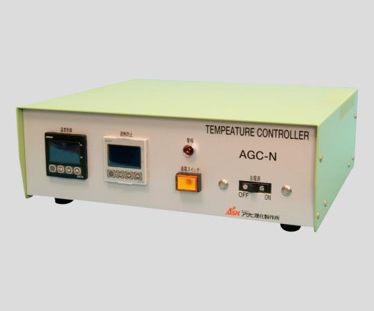 ★ポイント最大7倍★【全国配送可】-温度コントローラー 定置式・独立加熱防止器付 アサヒ理化製作所  型番AGC-N  aso1-3018-17 -【研究用機器】