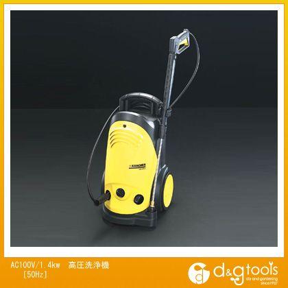 エスコ AC100V/1.4KW 高圧洗浄機[50Hz] (EA115KC-1)