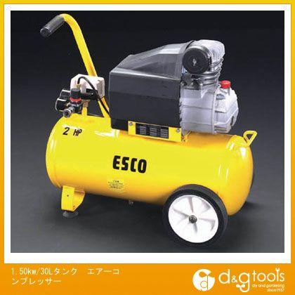エスコ 1.50KW/30Lタンク エアーコンプレッサー (EA116SD)