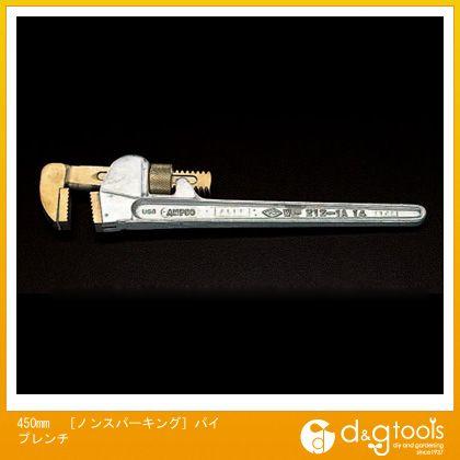 エスコ [ノンスパーキング]パイプレンチ 450mm (EA642HA-18)