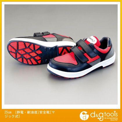激安大放送 25cm[静電・ 耐油底]安全靴[マジック式] (EA998VH-25)