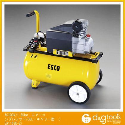 AC100V/1.50kw エアーコンプレッサー/38L・キャリー型 (EA116SE-2)