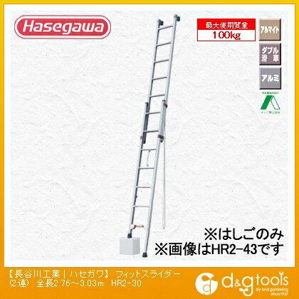 長谷川工業 2連はしご HR2 フィットスライダー (15146) 全長2.76?3.03m (HR2-30) 長谷川工業 2連はしご 梯子 ハシゴ はしご