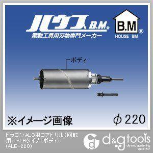 ハウスビーエム ドラゴンALC用コアドリル(回転用) ALBタイプ(ボディのみ) 220mm (ALB-220)