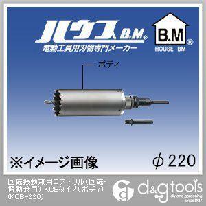 ハウスビーエム 回転振動兼用コアドリル(回転・振動兼用) KCBタイプ(ボディのみ) 220mm (KCB-220)