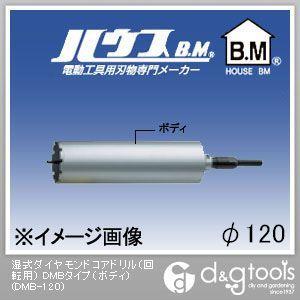 ハウスビーエム 湿式ダイヤモンドコアドリル(回転用) DMBタイプ(ボディのみ) 120mm (DMB-120)