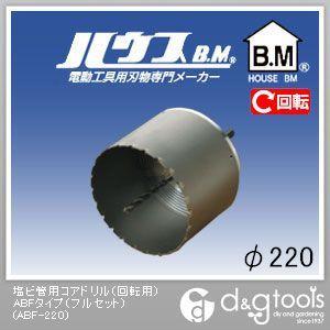 ハウスビーエム 塩ビ管用コアドリル(回転用) ABFタイプ(フルセット) 220mm (ABF-220)