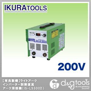 育良精機 インバーター制御直流アーク溶接機 ライトアーク 200V   IS-LS300D