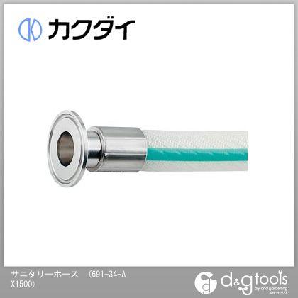 カクダイ サニタリーホース   691-34-AX1500