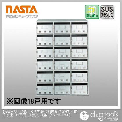 ナスタ 公団型集合郵便受箱 ポスト (SH型) 前入前出 12戸用 ステンレス製   KS-MB12SH