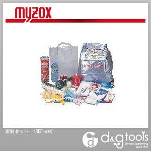 マイゾックス 避難セット (REF-set)