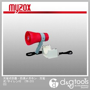 マイゾックス 充電式防塵・ 防滴メガホン 充電式/サイレン付 (TR-215CS)