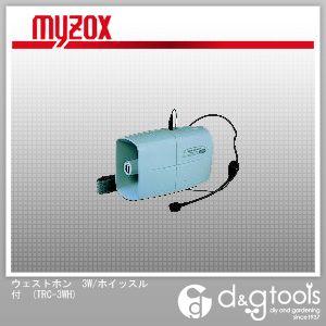 マイゾックス ウェストホン 3W/ホイッスル付 (TRC-3WH)