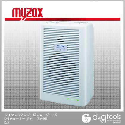 マイゾックス ワイヤレスアンプ SDレコーダー・ CD付チューナー1台付 (WA-362DA)