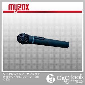 マイゾックス ワイヤレスアンプ オプション 防滴型ワイヤレスマイク (WM-3400)