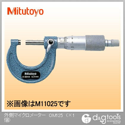 ミツトヨ 標準外側マイクロメーター(103-141)   OM-125