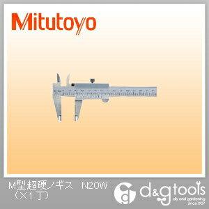 ミツトヨ M型超硬ノギス(外側測定面超硬チップ付)530-321   N20W