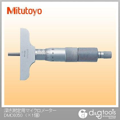 ミツトヨ 深さ測定用マイクロメーター デプスマイクロメーター(129-109) (DMC60-50) マイクロメーター マイクロ マイクロメータ