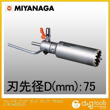 ミヤナガ 湿式ウェットモンドコアドリルロングタイプ ストレートシャンク セット   PCWD7522