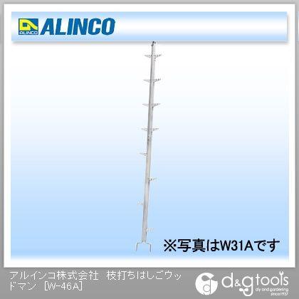 アルインコ 枝打ちはしごウッドマン 4.5m (W-46A)