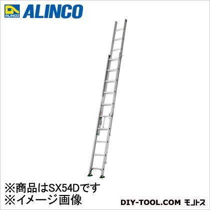アルインコ 業務用2連はしご (SX-54D) アルインコ ALINCO 2連はしご 梯子 ハシゴ はしご