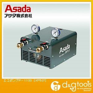 アサダ エコポンプP-1100 フロン回収洗浄ポンプ   XP507