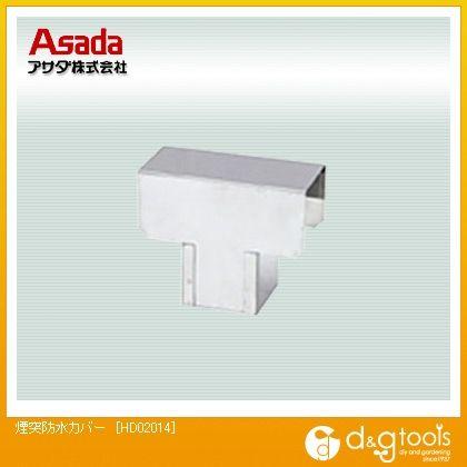 アサダ 煙�防水カ�ー (HD02014)