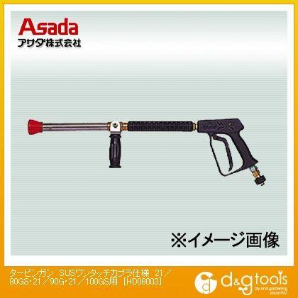アサダ タービンガン SUSワンタッチカプラ仕様 21/80GS・21/90G・21/100GS用 (HD08003)