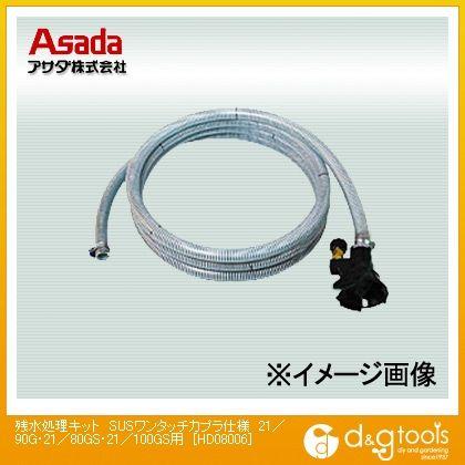 アサダ 残水処理キット SUSワンタッチカプラ仕様 21/90G・21/80GS・21/100GS用 (HD08006)