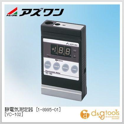 アズワン 静電気測定器 [YC-102] 78×130×27mm (1-8995-01)