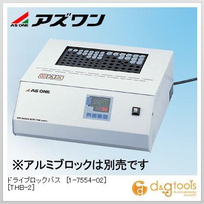 アズワン ドライブロック�ス [THB-2] ブロック2個架 加熱機器 350×330×139mm (1-7554-02)
