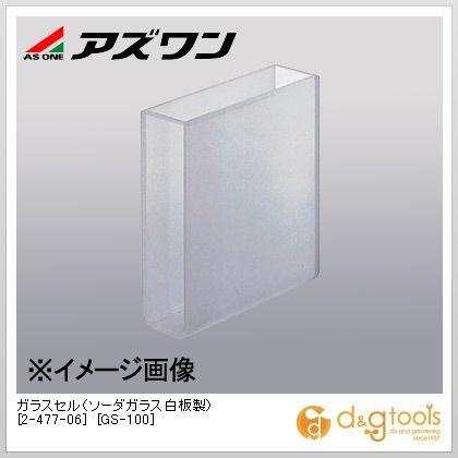 アズワン ガラスセル(ソーダガラス白板製) [GS-100] 35ml (2-477-06)