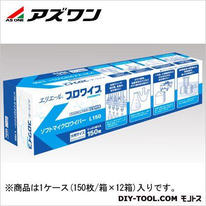 アズワン ソフトマイクロワイパー (2-2624-03) 1ケース(150枚/箱×12箱入)