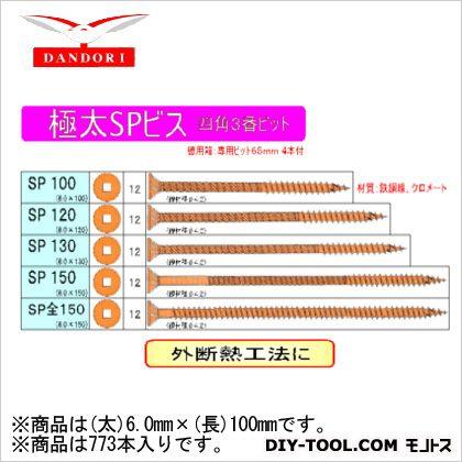ダンドリビス 極太SPビス 徳用箱 (太)6.0mm×(長)100mm (448-D-36) 773本