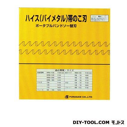 フナソー ポータブルバンドソー替刃 (G 13X1415X18P) 5個
