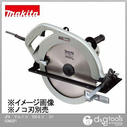 マキタ JPA マルノコ (5103NASP)