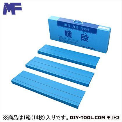 エムエフ 暖段 直階段用  730×200  1箱(14枚)