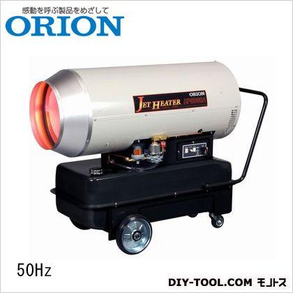 オリオン ジェットヒーターHP 可搬式温風機 50Hz   HPS830A