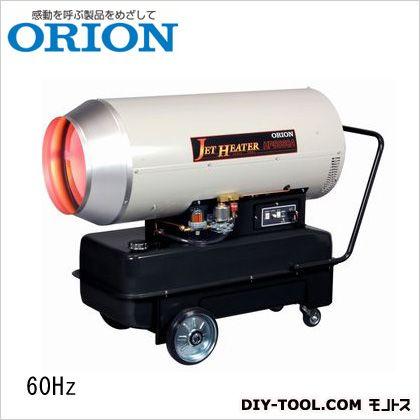 オリオン ジェットヒーターHP 可搬式温風機 60Hz   HPS830A