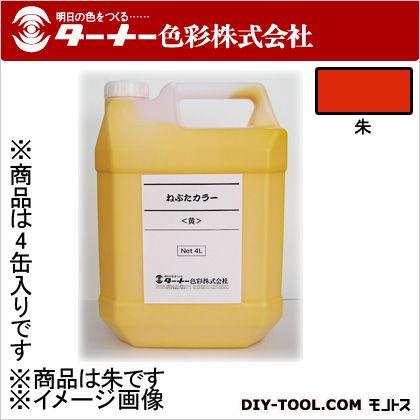 ターナー色彩 ねぷた・ねぶたカラー 朱 16L(4L×4缶) (NT016021) 《受注生産》 蛍光塗料 夜光塗料 塗料 蛍光