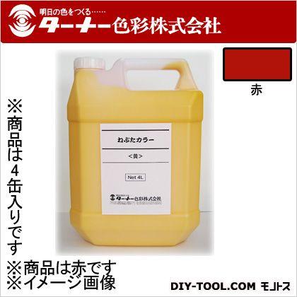 ターナー色彩 ねぷた・ねぶたカラー 赤 16L(4L×4缶) (NT016023) 《受注生産》 蛍光塗料 夜光塗料 塗料 蛍光