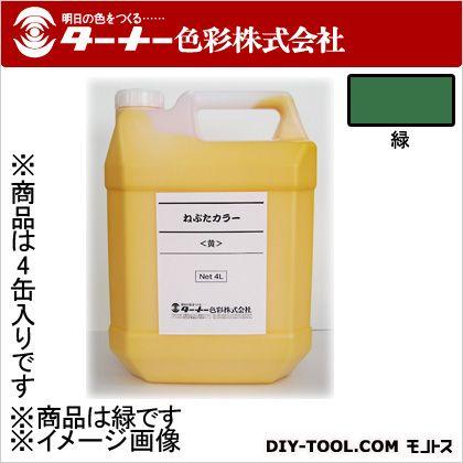 ターナー色彩 ねぷた・ねぶたカラー 緑 16L(4L×4缶) (NT016025) 《受注生産》 蛍光塗料 夜光塗料 塗料 蛍光