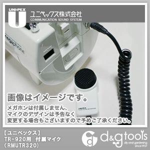 ユニペックス TR-920用 付属マイク (RMUTR320)