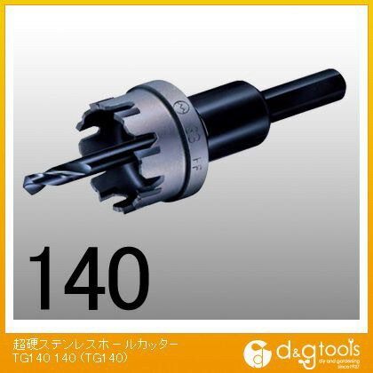 大見工業 超硬ステンレスホールカッター (ホールソー) 140mm (TG140)