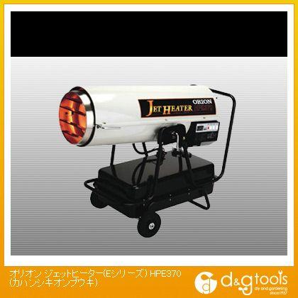 オリオン ジェットヒーター 可搬式温風機 Eシリーズ   HPE370