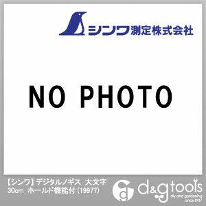 シンワ測定 シンワデジタルノギス大文字300mmホールド機能付  30cm 19977